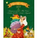 Найкращі казки світу : кн. 3 : Принцеса на горошині. Гидке Каченя. Хоробрий Кравчик. Хлопчик-Мізинчи