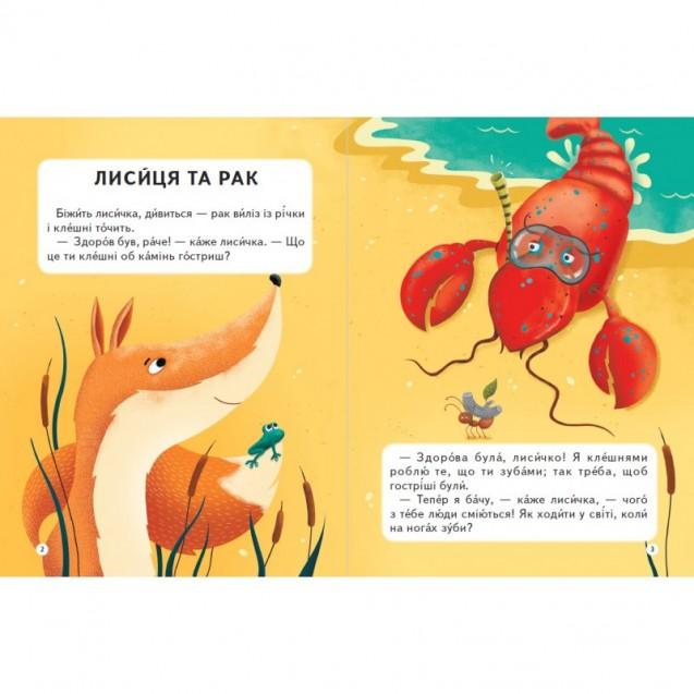 Лисиця та рак Круть і Верть Пан Коцький