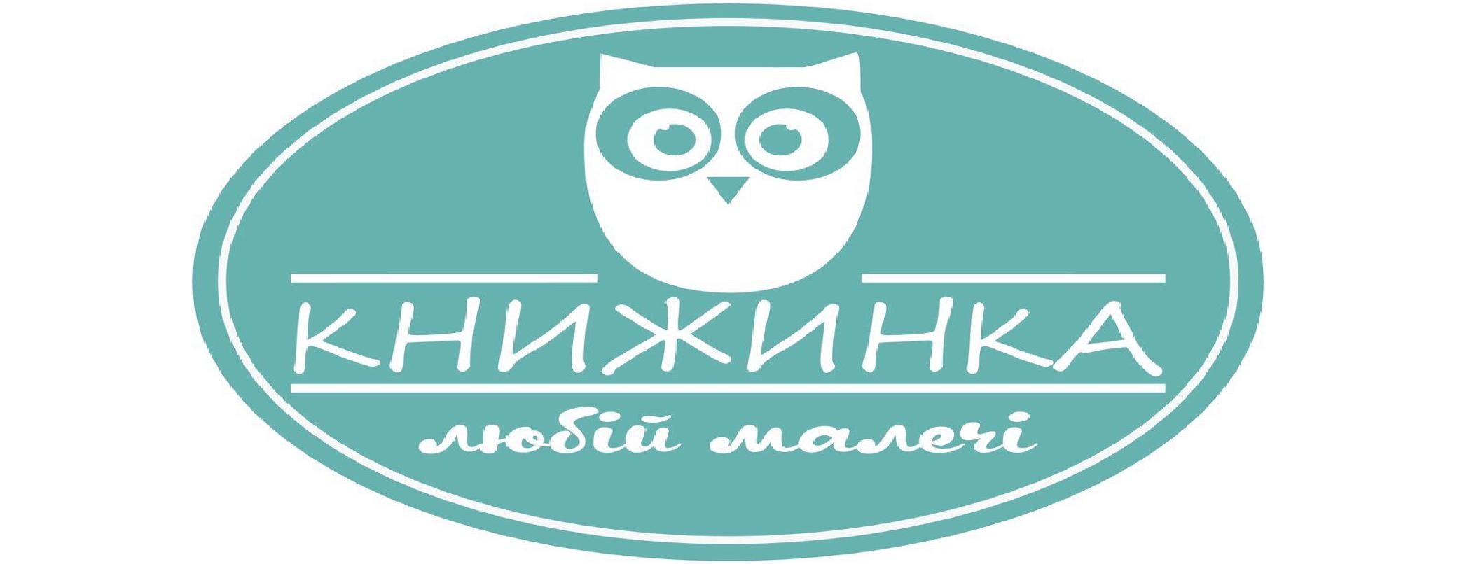 Книжинка - магазин детской книги